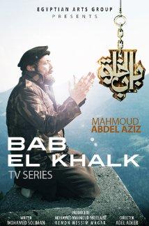 Bab Al Khalk 2012 poster