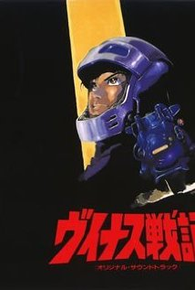Venus Senki (1989) cover