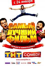 Samyy luchshiy film 2008 poster