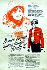 V moey smerti proshu vinit Klavu K. 1979 poster