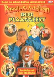 Bassie en Adriaan en de plaaggeest (1978) cover