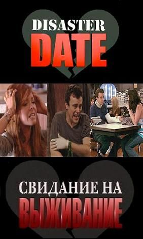 Disaster Date (2009) cover