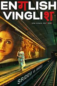 English Vinglish (2012) cover