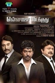 Ennamo Nadakkudhu (2014) cover