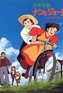 Wakakusa monogatari nan to Jô sensei 1993 poster