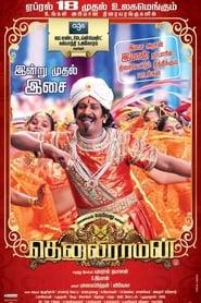 Tenaliraman 2014 poster