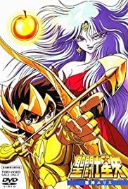 Seinto Seiya: Jashin Erisu (1987) cover