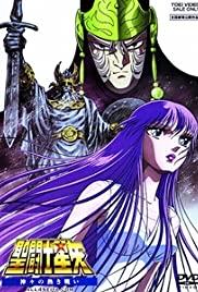 Seinto Seiya: Kamigami no atsuki tatakai (1988) cover