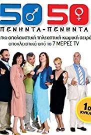 Peninta-Peninta (2005) cover