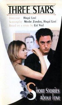 Sipurim Kzarim Al Ahava (1997) cover