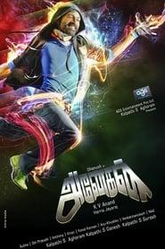 Anegan (2015) cover