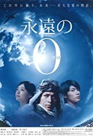 Eien no 0 (2013) cover