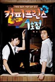 Keopi peurinseu 1-hojeom (2007) cover
