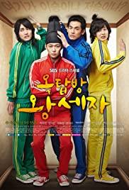 Ok-tab-bang Wang-se-ja (2012) cover