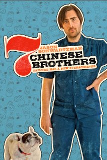 7 Chinese Brothers (2015) cover
