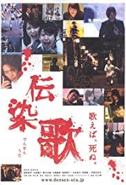 Densen uta (2007) cover