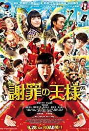 Shazai no ôsama (2013) cover
