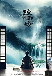 Lang ya bang (2015) cover