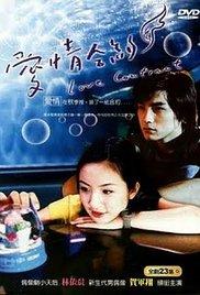 Ai qing he yue (2004) cover