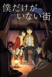 Boku dake ga Inai Machi (2016) cover
