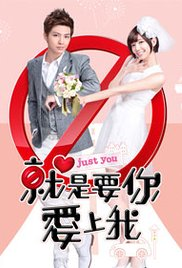 Chiu shih yao ni ai shang wo (2013) cover