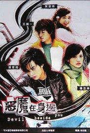 E mo zai shen bian (2005) cover