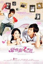 Ezuoju 2 wen 2007 poster