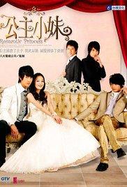 Gong Zhu Xiao Mei (2007) cover