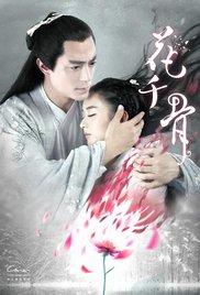 Hua qian gu (2015) cover