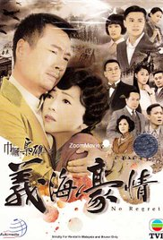 Kan kwok hiu hung chi Yee hoi ho ching (2010) cover