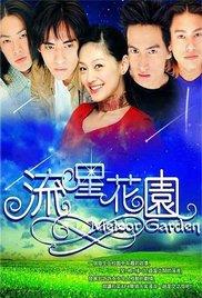 Liu xing hua yuan (2001) cover