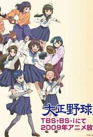 Taishô yakyû musume. (2009) cover