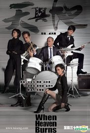 Tin yu dei (2011) cover