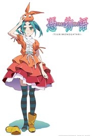 Tsukimonogatari (2014) cover