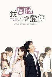 Wo ke neng bu hui ai ni (2011) cover