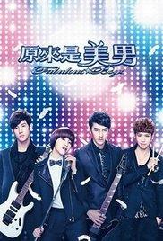Yuan lai shi mei nan (2013) cover