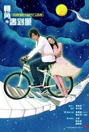 Zhuan jiao * yu dao ai (2007) cover