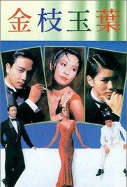 Gam chi yuk yip (1994) cover