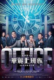 Hua li shang ban zu (2015) cover
