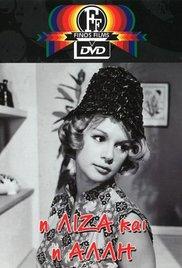 I Liza kai i alli (1961) cover