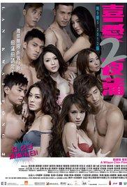 Lan Kwai Fong 2 (2012) cover