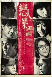Leun yan sui yu (2010) cover