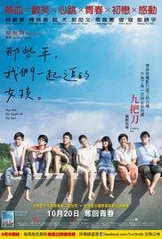 Na xie nian, wo men yi qi zhui de nv hai (2011) cover
