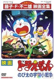 Nobita no uchû shô-sensô (1985) cover