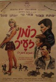 Roman Za'ir 1983 poster