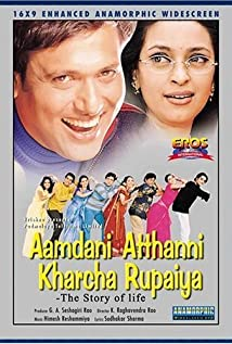 Aamdani Atthanni Kharcha Rupaiya (2001) cover