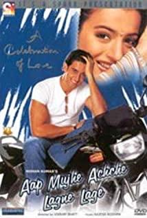 Aap Mujhe Achche Lagne Lage (2002) cover