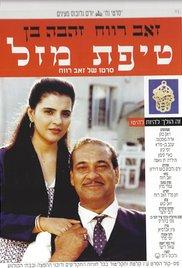 Tipat Mazal (1992) cover