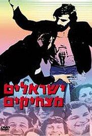 Yisraelim Matzhikim (1978) cover
