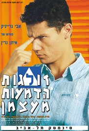 Zolgot Hadma'ot Me'atzman (1996) cover